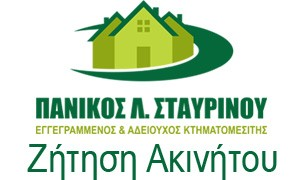 Μεσιτικό Γραφείο Stavrinos Estates στην Κύπρο